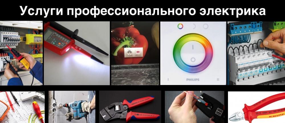 услуги электрика на дом